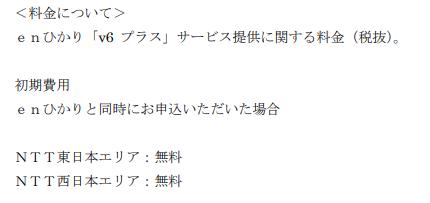 enひかり「v6 プラス」サービス提供に関する料金(税抜)