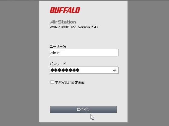 Webブラウザから「 http://192.168.1.1 」にアクセス