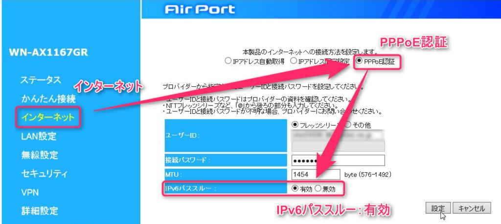IPv6パススルーのラジオボタンを「有効」に設定
