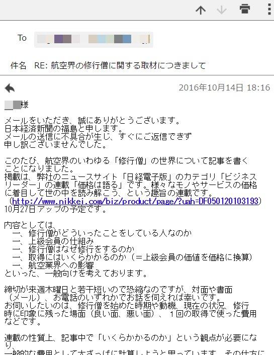 SFC修行の取材依頼メール
