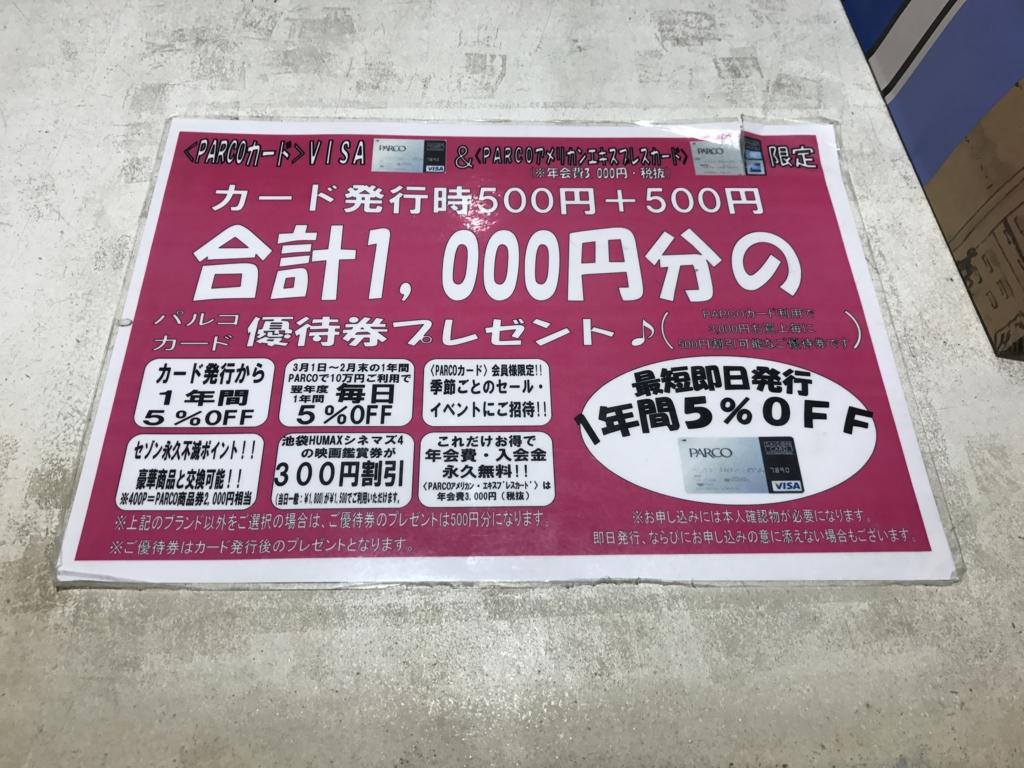 PARCOカードの入会特典:1,000円商品券のみ