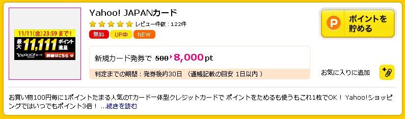 年会費無料 Yahoo! Japanカードで8,000pt獲得
