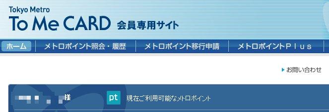 Tokyo Metro To Me CARD 会員専用サイト