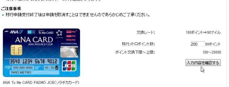 メトロポイント→ANAマイル交換画面