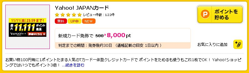 ハピタスで「Yahoo! JAPANカード」を検索