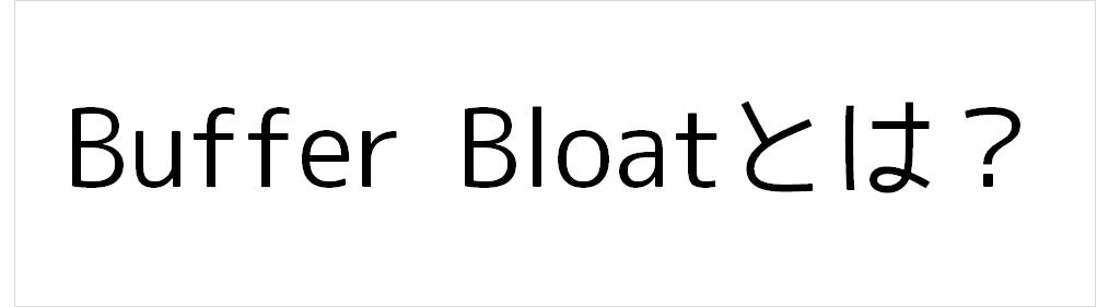 Buffer Bloatとは?