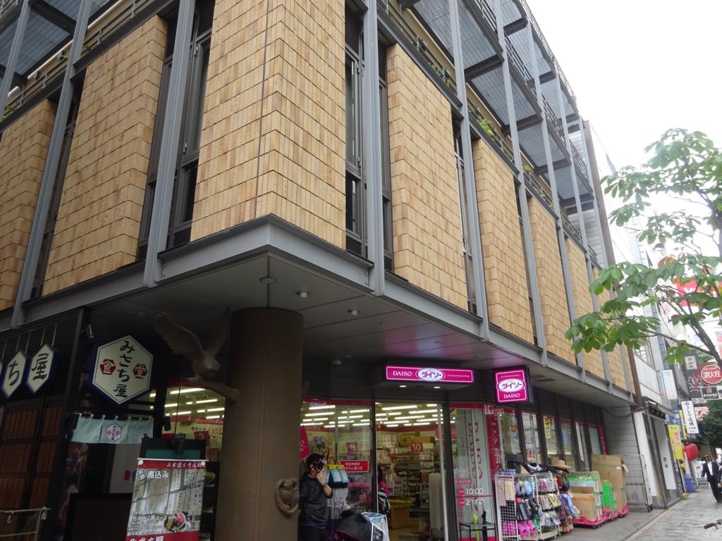 東京堂神保町第3ビルディング 1Fダイソー