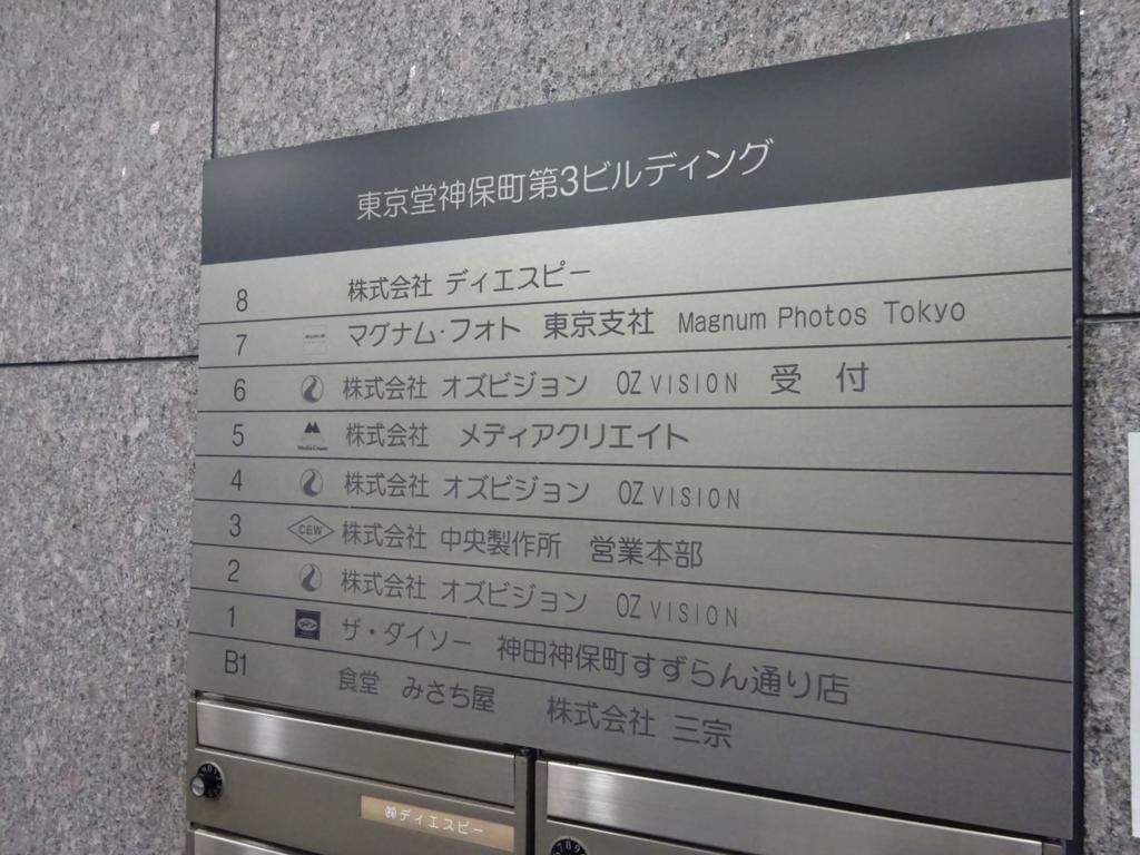 東京堂神保町第3ビルディング テナント一覧