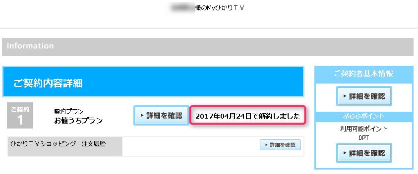 MyひかりTV ご契約内容詳細