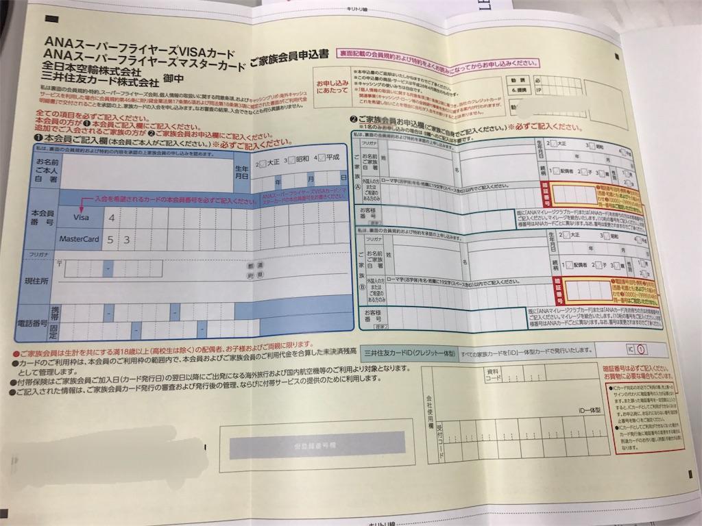 SFC家族カード申込書 記載事項
