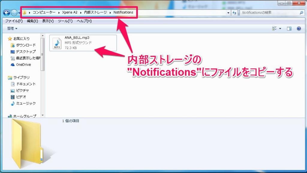 Notificationフォルダに音源となるMP3ファイルをコピー