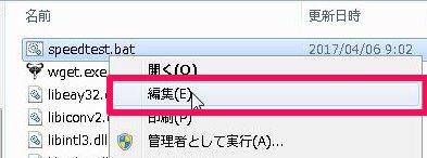 バッチファイルを右クリックし、マウスメニューから[編集]を選択する