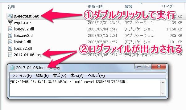 バッチファイルをダブルクリックすると、ログファイルが出力される