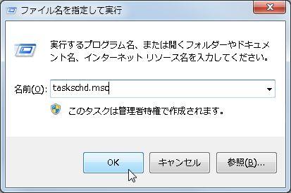 taskschd.mscと入力してOKボタンをクリック