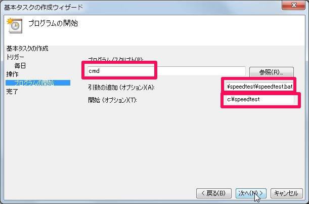 プログラム/スクリプトには「cmd」を入力