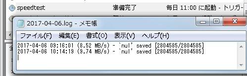 ログファイルに追記されることを確認