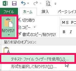 テキストファイルウィザードを使用