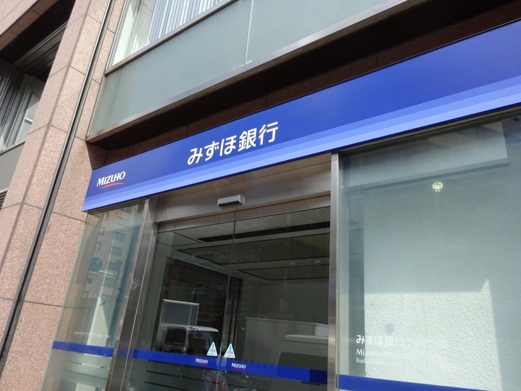 みずほ銀行支店