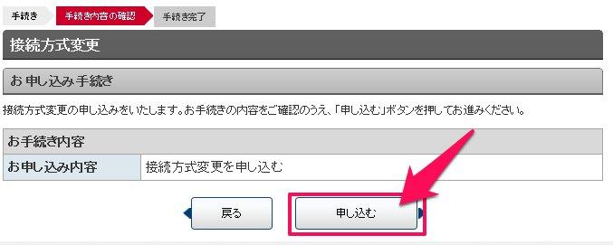 接続方式変更 申し込み画面