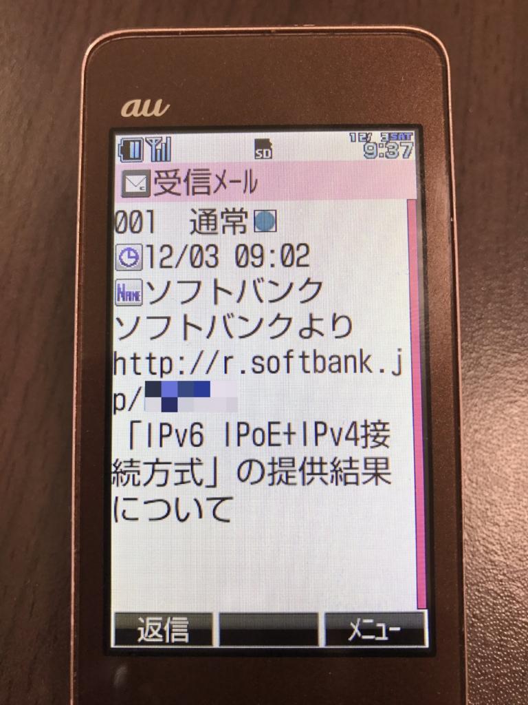 IPv6 IPoE+IPv4接続方式の提供結果についてのSMS連絡