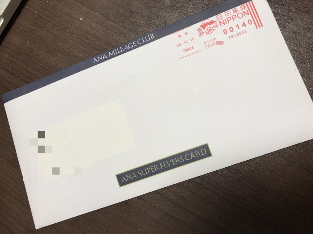 スーパーフライヤーズカード入会申込書 普通郵便