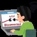 【v6プラス】IPv6で接続できない!通信エラーの原因判別方法と対処方法のまとめ